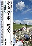 北の自然を生きた縄文人・北黄金貝塚 (シリーズ「遺跡を学ぶ」097)