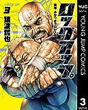 ロックアップ 3 (ヤングジャンプコミックスDIGITAL)