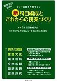 高等学校国語科 新科目編成とこれからの授業づくり (シリーズ国語授業づくり)