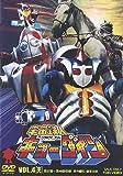 宇宙鉄人キョーダイン VOL.4 [DVD]