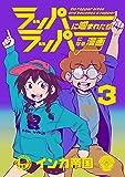ラッパーに噛まれたらラッパーになる漫画 3巻 (LINEコミックス)
