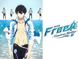 劇場版 Free!-Timeless Medley- 絆(dアニメストア)