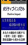 ポジティブインパクト: 人生を変える成功脳の作り方