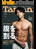 Tarzan(ターザン) 2019年5月9日号 No.763 [カラダデザインpart1 最短1か月で完成。腹を割る!] [雑誌]