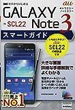 ゼロからはじめる au GALAXY Note 3 SCL22 スマートガイド