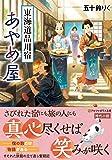 東海道品川宿あやめ屋 (アルファポリス文庫)
