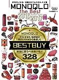 MONOQLO the Best 2016~2017 (100%ムックシリーズ)