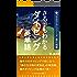 さるでもわかるダイビング英単語: 海外でのダイビングで役に立つ「海の生き物の英語名」の単語帳、海外ダイビング必携の1冊!