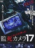 ほんとうに映った! 監死カメラ17 恐怖の心霊、怪奇映像集 [DVD]