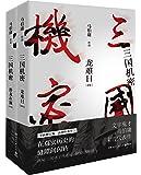 三国机密(潜龙在渊+龙难日)(套装共2册)