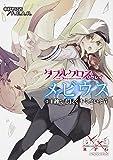 ダブルクロス The 3rd Edition リプレイ・メビウス 3 1秒でも長くキミといよう (富士見ドラゴンブック)