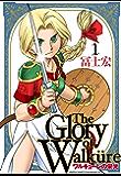 ワルキューレの栄光 1巻 (ブレイドコミックス)