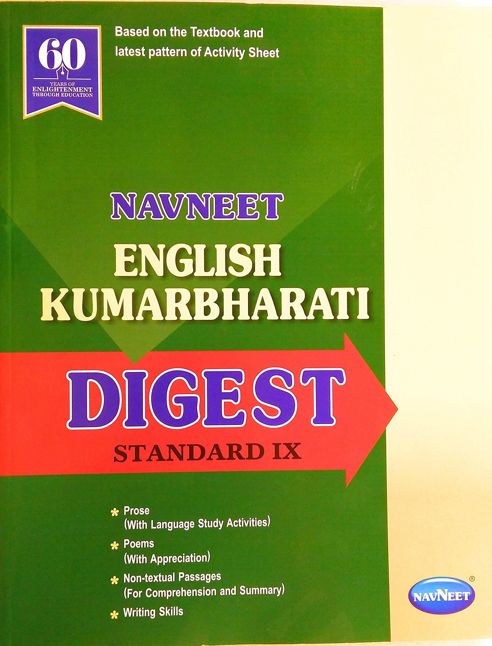 English Kumarbharti Digest Class 9th Navneet First Sem AND
