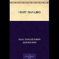 Георг Парадиз (Russian Edition)