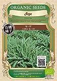 グリーンフィールド ハーブ有機種子 セージ <コモンセージ> [小袋] A021
