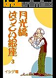 月光橋はつこい銀座(3) (でんや)