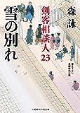 雪の別れ 剣客相談人23 (二見時代小説文庫)
