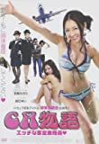 CA物語 エッチな客室乗務員■ [DVD]
