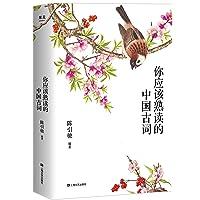 你应该熟读的中国古词(复旦名师导读赏析版)