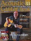 アコースティック・ギター・ブック(33) (DVD付) (シンコー・ミュージックMOOK)