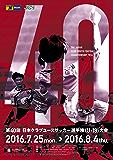 「第40回日本クラブユースサッカー選手権(U-18)大会」大会プログラム (「日本クラブユースサッカー選手権(U-18)大会」大会プログラム)