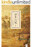 浮生六记(外三种) 沈复给芸娘的绝美情书 还包含了冒襄《影梅庵忆语》、陈裴之《香畹楼忆语》和蒋坦《秋灯琐忆》三篇小品