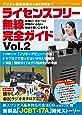 ライセンスフリー無線完全ガイド vol.2 (三才ムックvol.962)