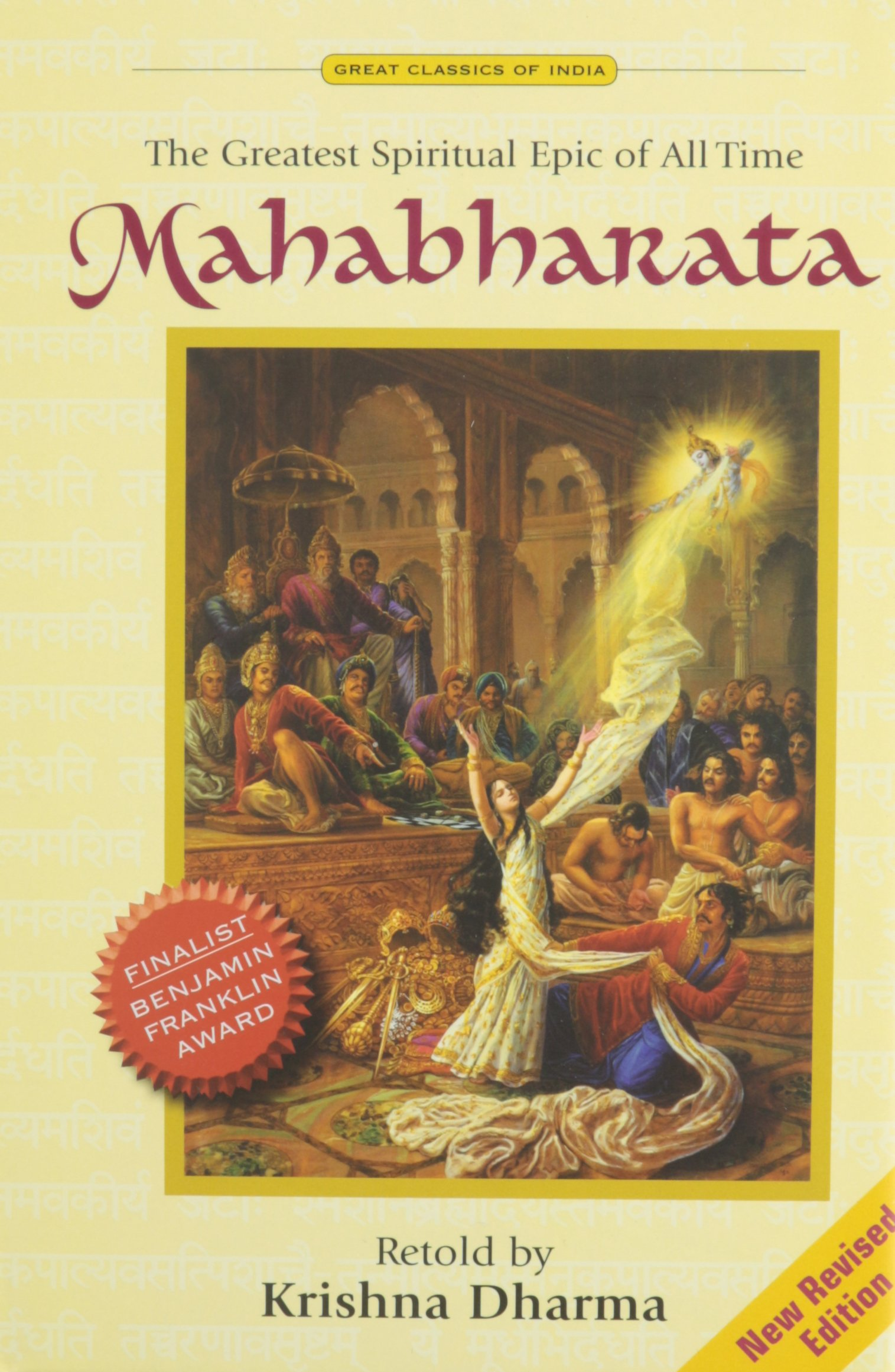 mahabharata the greatest spiritual epic of all time krishna dharma 9781887089173 amazon com books