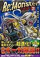 Re:Monster 2 (アルファポリスCOMICS)