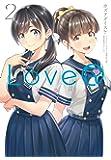 LoveR 2 (電撃コミックスNEXT)