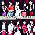タデ食う虫もLike it! /46億年LOVE(初回生産限定盤SP)