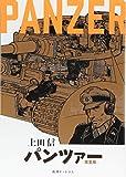 PANZER 《完全版》