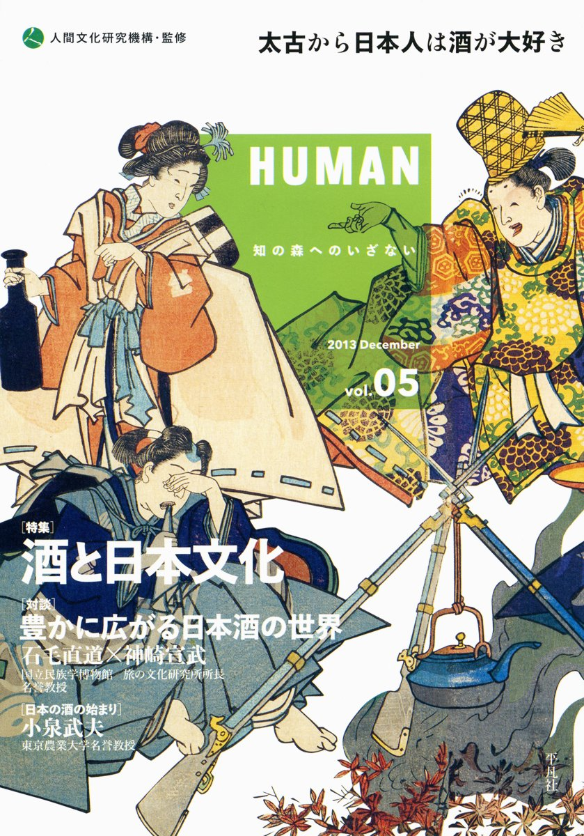Hyuman : Chi no mori eno izanai. 5(2013-12) (Tokushu sake to nihon bunka). PDF