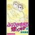 ふつつかすぎる嫁ですが(1) (BE・LOVEコミックス)