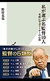 私が選ぶ名監督10人~采配に学ぶリーダーの心得~ (光文社新書)