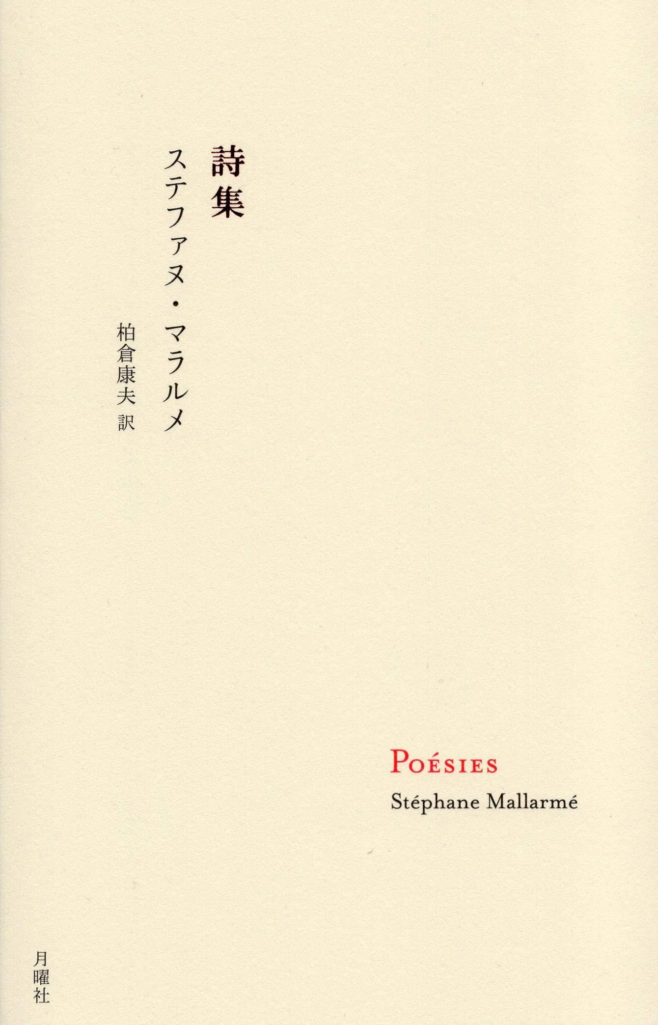 詩集 (叢書・エクリチュールの冒...