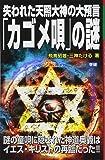 失われた天照大神の大預言「カゴメ唄」の謎 (ムー・スーパーミステリー・ブックス)