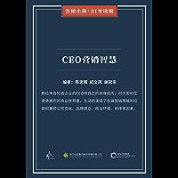 CEO营销智慧(谷臻小简·AI导读版)(数位来自知名企业的CEO用自己的亲身经历,对于如何在竞争激烈的商业世界里,生动的演绎了在做营销策略时应如何兼顾公司文化、品牌建立、政治环境、地缘等因素。)