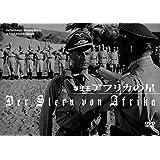 撃墜王 アフリカの星 [DVD]