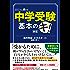 中学受験 基本のキ!新版 日経DUALの本