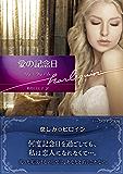 愛の記念日 (ハーレクイン文庫)