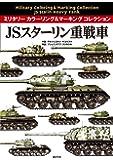 JSスターリン重戦車 (ミリタリー カラーリング&マーキング コレクション)