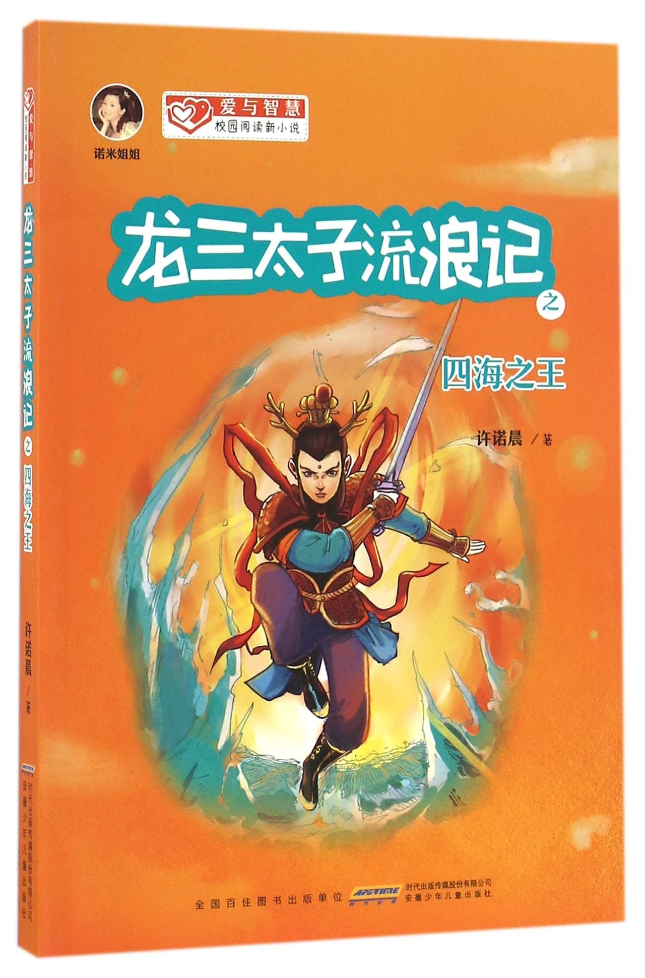 Download Wandering Travels of the Third Dragon Prince: The King of the Four Seas (Chinese Edition) PDF