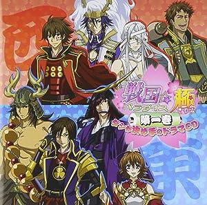 戦国☆パラダイス -極- DVD