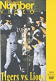熱闘!日本シリーズ 1985 阪神-西武 [DVD]