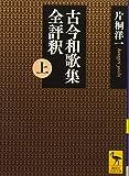 古今和歌集全評釈 (上) (講談社学術文庫)