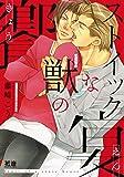 ストイックな獣の饗宴 (花音コミックス)