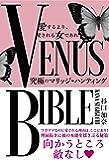 愛するより、愛される女であれ VENUS BIBLE ―究極のマリッジ・ハンティング―