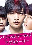 パラレルワールド・ラブストーリー[Blu-ray 豪華版]