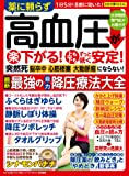 高血圧 自力降圧療法大全 (わかさ夢MOOK 82)